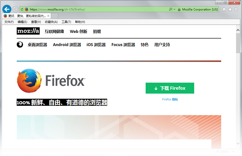 在 Windows 中安装 Firefox